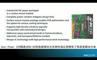 Vicor零电压开关隔离式模块的性能介绍