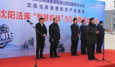 沈阳联通联合华为成功打造出5G智慧机场
