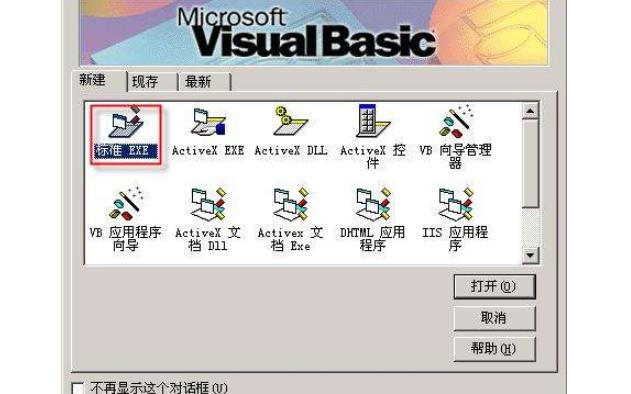 VB程序設計電子教程之數據庫編程的詳細資料說明