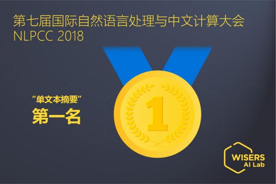 """中文自然语言处理专家,慧科讯业AI Lab助力""""金融+AI"""""""