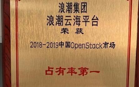 浪潮连续两年中国OpenStack市场占?#26032;实?#19968;奠定领导地位