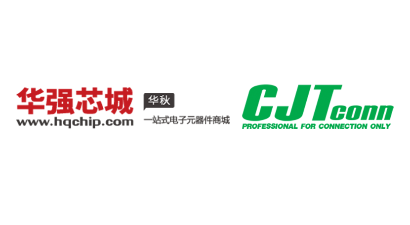长江连接器联手华强芯城, 共探索连接器市场新机遇