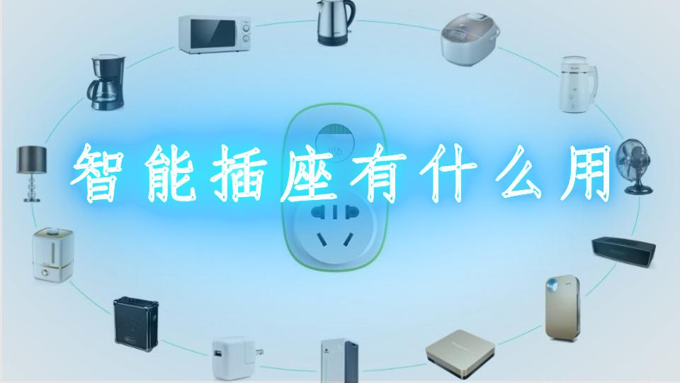 分别是充电,定时,遥控,监测,电路保护,照明.