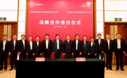 中国联通与通信科技签署了战略合作协议共同推进移动通信网络建设