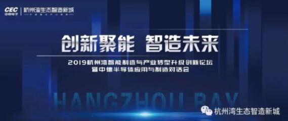2019杭州湾qy88千赢国际娱乐制造与产业对话会圆满落幕