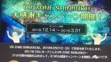 日本最大VR线下体验店新宿·VRZONE将于3月31日结束营业