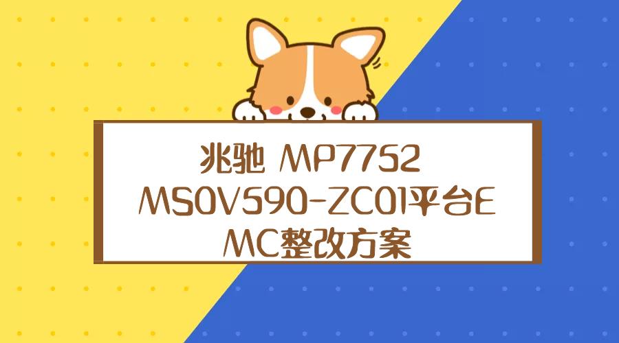 兆馳 MP7752 MS0V590-ZC01平臺EMC整改方案
