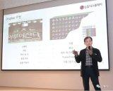 LG显示将实行OLED技术二元化战略