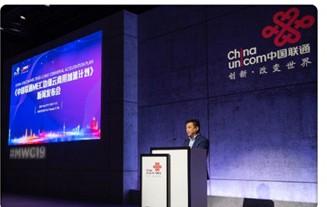 2019年中国联通MEC边缘云合作伙伴加盟正式起...