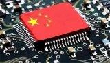 美国智库从美国角度说他们对中国发展半导体的看法