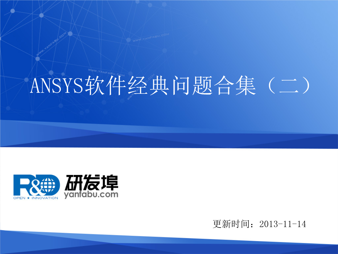 ANSYS  MaxwellSimplorer软件功能更新概况