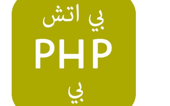 PHP開發網站的全過程技術知識分享資料說明