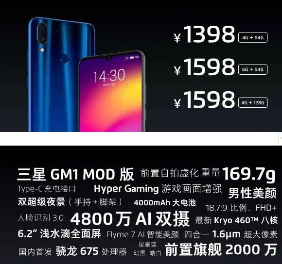 魅族正式发布新品手机魅族Note9主打玩游戏不卡...