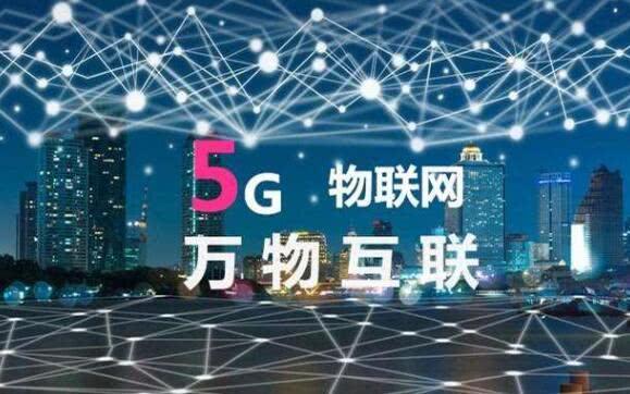 5G技术将重塑六大产业