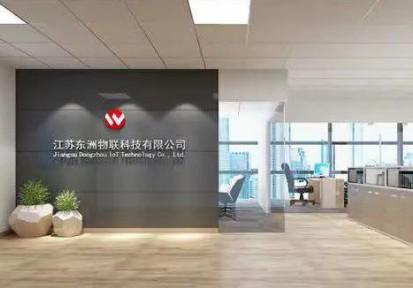 东洲物联公司开发出了应用于多个行业和领域的物联网...
