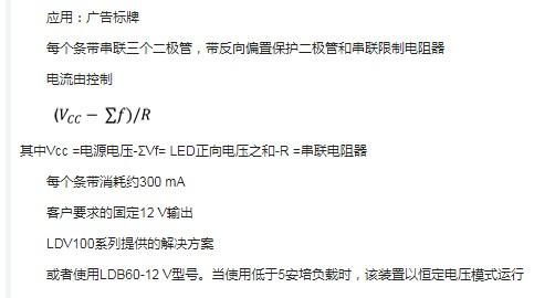 如何选择合适的电源驱动LED照明应用
