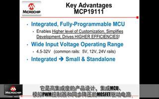 Microchip电源管理产品及方案介绍