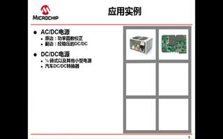 针对数字电源应用开发dsPIC33EP芯片介绍