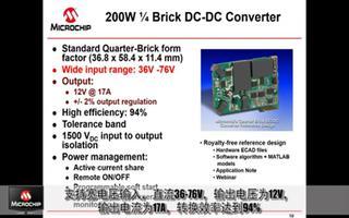 Microchip針對數字電源的參考設計介紹