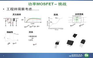 采用ATPAK封装功率MOSFET在开关器件设计中的应用