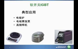 应用于生产测试设备及实际应用电路的IGBT