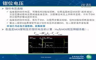 采用NCP1340的高密度适配器参考设计