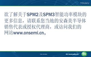 SPM2及SPM3智能功率模块的电机驱动方案
