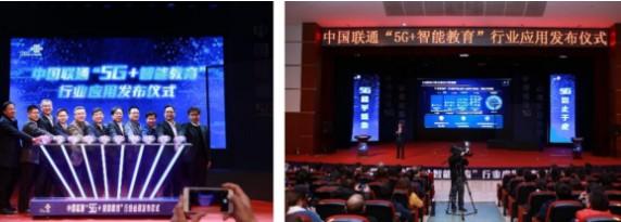 中国联通推出了5G+教育智能教育系统