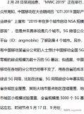 """中国移动将在这4个城市""""规模部署5G NSA"""""""