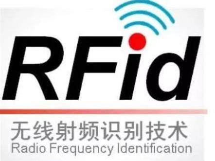 RFID技术能为物联网做什么