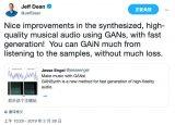 用GAN生成音樂成功了!GANSynth是一種快速生成高保真音頻的新方法