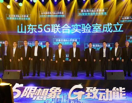 山东联通携手合作伙伴成立了全国首个5G生态发展联...