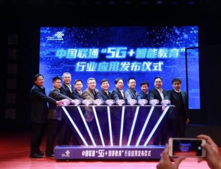 中国联通发布了5G+智能教育行业应用