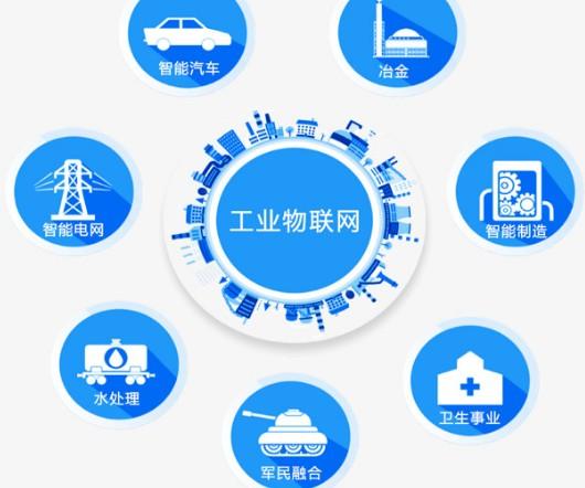 解读工业物联网的三种定义与应用