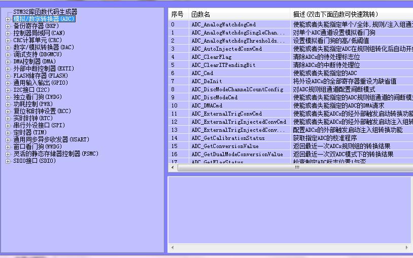 STM32库函数代码自动生成器V1.3应用程序免费下载