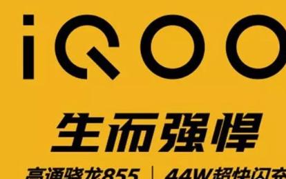 vivo推互联网品牌IQOO,并不愿如荣耀和红米走中低端路线