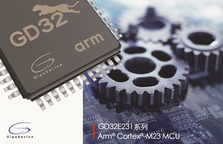 兆易創新發布GD32E231系列MCU新品 推動后續工業化部署與全面普及