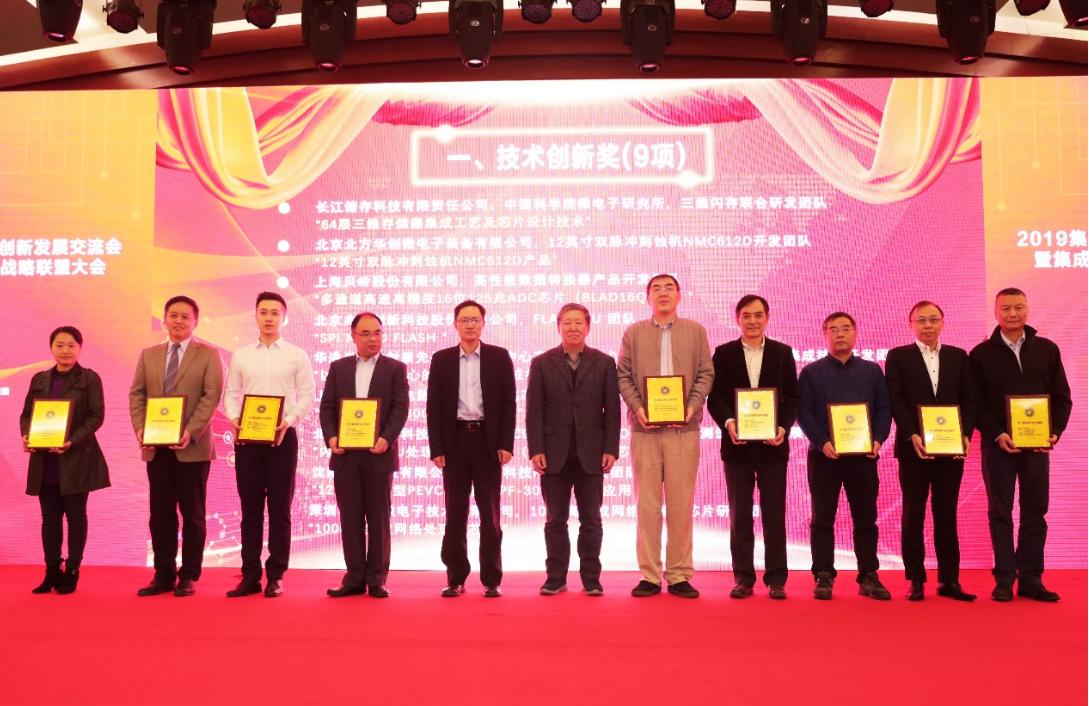 开先KX-6000系列处理器荣获第二届集成电路产业技术创新奖