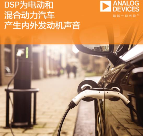 ADI推出一款嵌入式系统 用于为电动和混合动力汽...