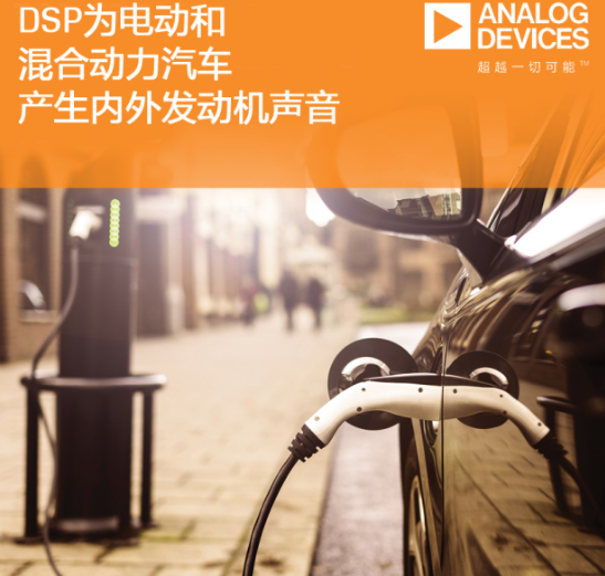 ADI推出一款嵌入式系统 用于为电动和混合动力汽车产生发动机声音