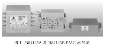 EPCOS的EMC滤波器在变频器的外置应用