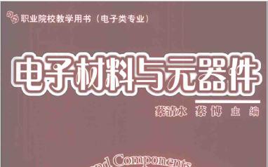 电子材料与元器件PDF版电子书免费下载