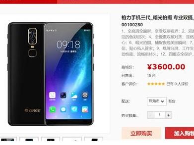 格力手机3在官网上架 三星无线电视专利曝光