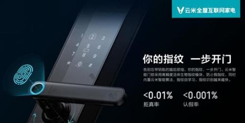云米互联智能门锁Link发布 首发到手价仅129...