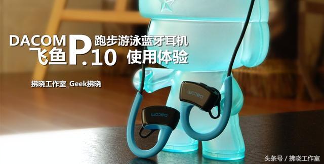 飞鱼P10运动耳机怎么样 值不值得买