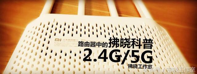 路由器的2.4GHz和5GHz到底是什么