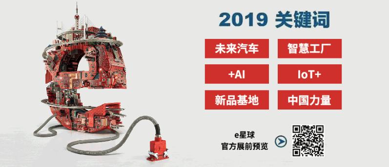 慕尼黑上海电子展倒计时 邀您?#37319;?#26410;来电子新科技,错过就将再等一年!