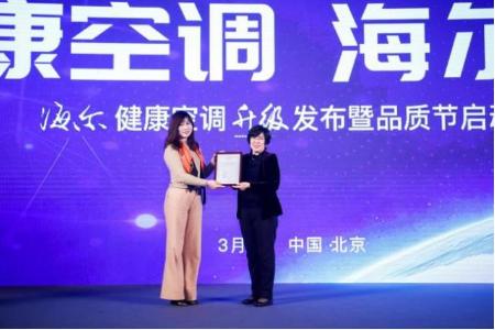 创新带动消费升级 海尔空调撑起中国大旗