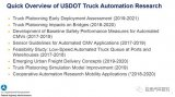 美国交通部卡车自动驾驶相关研究