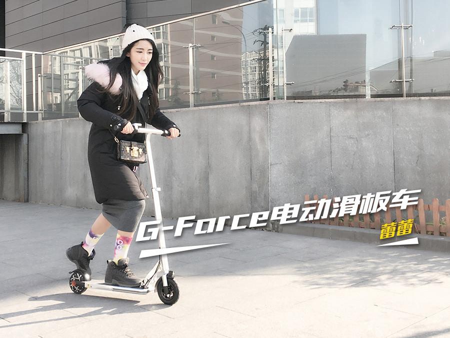G-Force电动滑板车怎么样 值不值得买